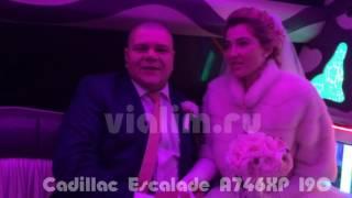 видео Лимузин на свадьбу в Москве и СПб: аренда и прокат