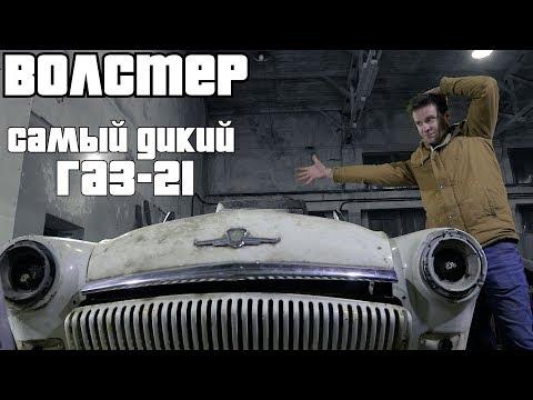 Самый дикий проект из ГАЗ 21. Такой Волги ты еще не видел.