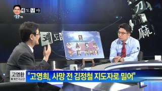 """박종진의 쾌도난마 - 고영환,""""김정일 마지막 부인 김옥 숙청설... 진실은?""""_채널A"""