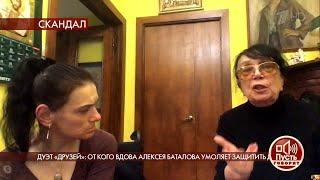 """""""Я их ненавижу, они должны вернуть Маше свободу"""", - вдова Алексея Баталова о друзьях семьи."""