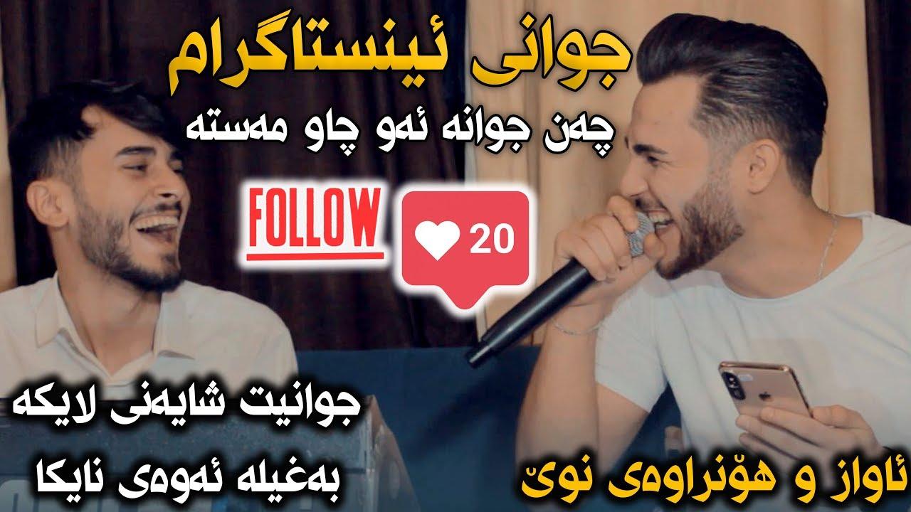 Ozhin Nawzad (Jwani Instagram) Danishtni Ara Soran - Track 1 - ARO