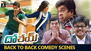 Dohchay Telugu Movie Back to Back Comedy Scenes HD | Naga Chaitanya | Kriti Sanon | Telugu Cinema
