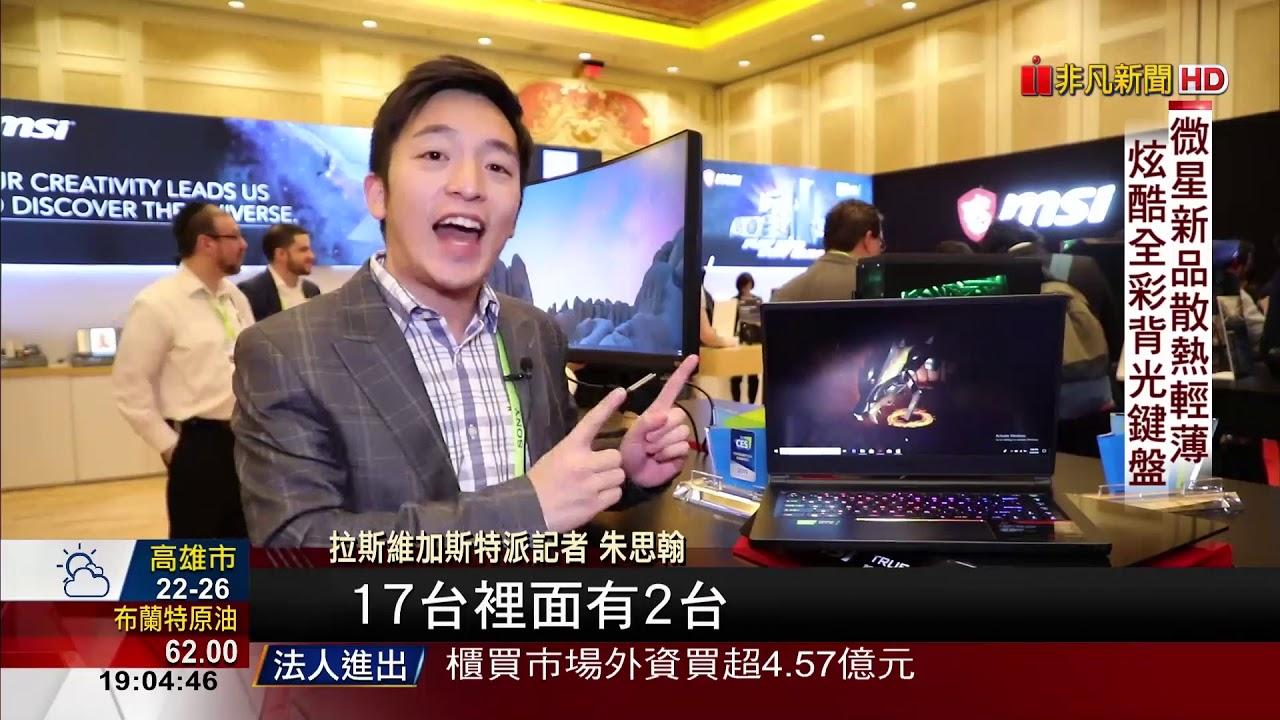 【非凡新聞】CES個人電腦戰開打 雙A祭出變形筆電 - YouTube