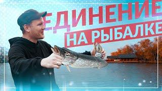 Єднання на риболовлі 5-6 жовтня