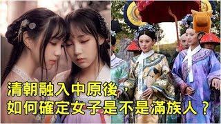 清朝融入中原後,如何確定女子是不是滿族人?專家:兩種方法!【楓牛愛世界】