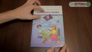 Підручник Німецька мова 4 клас (нова програма) Автор: Горбач Л.В.