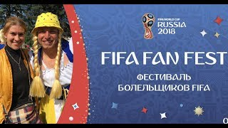 VLOG 34. Фанаты из Швеции на FIFA 2018, Санкт-Петербург. Sweden fans in Russia