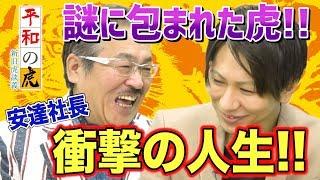 【平和の虎#011[安達社長①]】謎に包まれた虎!!安達社長の衝撃の人生!!