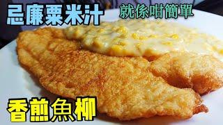 〈 職人吹水〉 簡單易做 唔使25蚊 忌廉粟米汁配香煎魚柳 Fried Fish Creamy Corn Sauce