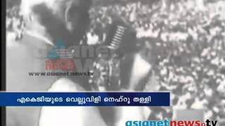 Jawaharlal Neharu  Vs AK Gopalan: Election News Archives