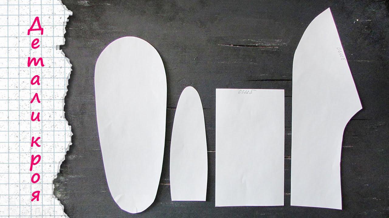 Как сделать выкройку на тапки фото 397
