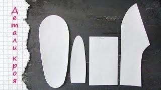 ВЫКРОЙКА тапочек-зайчиков!(Сегодня покажу как делаю я выкройку тапочек-зайчиков. Лекала тапочек-зайчиков: http://goo.gl/x0PIhR Размеры: 35 размер..., 2015-11-13T10:20:56.000Z)