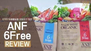 ANF 펫푸드 리뷰 - 6Free Dog 4종