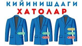 ЭРКАКЛАР БУ ХАТОЛИККА ЙУЛ КУЙМАНГ / QIZIQARLI DUNYO