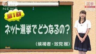 テレビ朝日アナウンサー青山愛が「ネット選挙」や「参院選の仕組み」を...