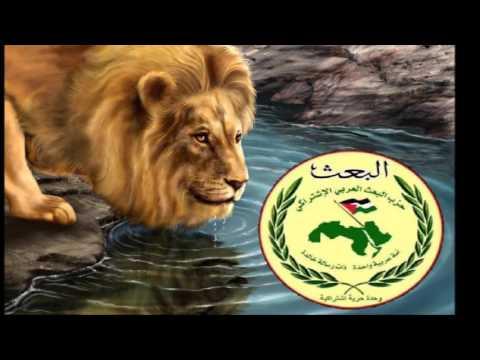 BAATH PARTY ANTHEM حزب البعث العربي الاشتراكي