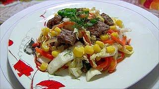 Салат из пекинской капусты с говядиной Chinese cabbage salad with beef