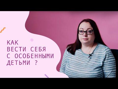 Как вести себя с особенными детьми? – CityDog.by – журнал о Минске