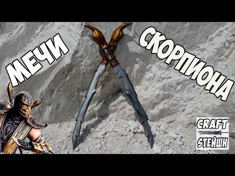 Скорпион Mortal Kombat Википедия