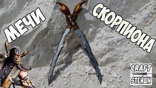 как сделать меч скорпиона