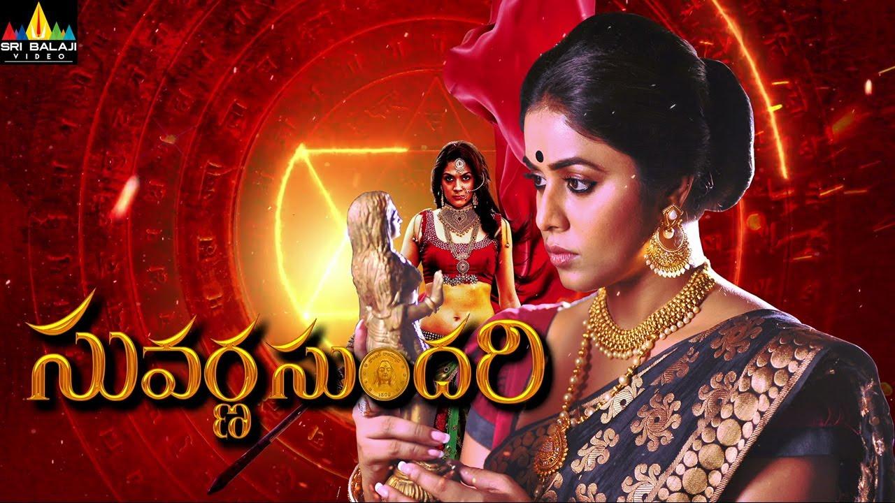suvarna-sundari-movie-jayaprada-poorna-sakshi-chou