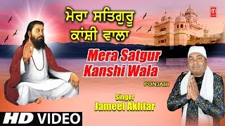 MERA SATGUR KANSHI WALA I JAMEEL AKHTAR I PUNJABI RAVIDAS BHAJAN I HD VIDEO