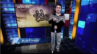 برومو عاكس خط  مع محمد الربع على قناة يمن شباب الفضائية