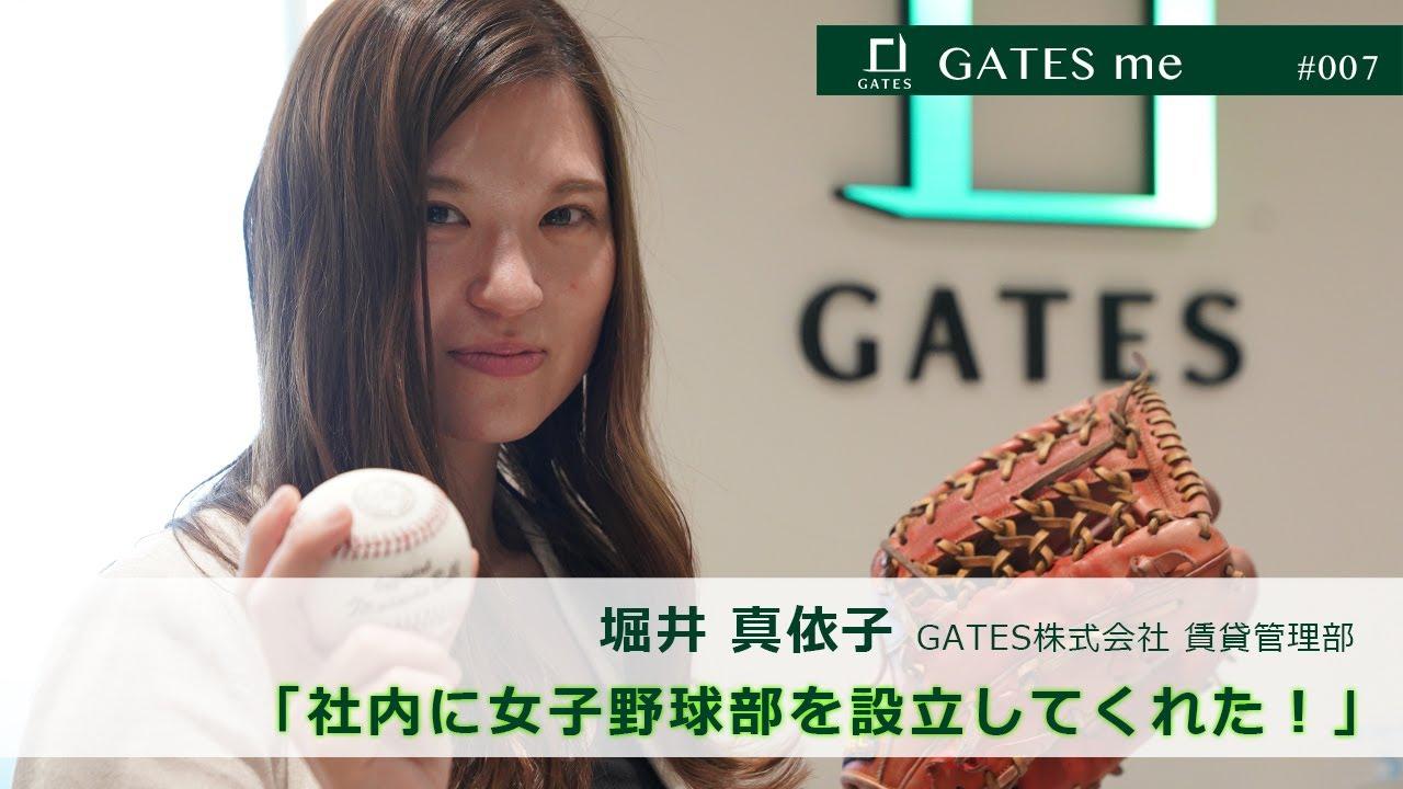 GATES me #007 堀井 真依子「社内に女子野球部を設立してくれた!」