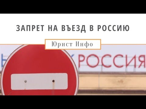 Запрет на Въезд в Россию. Как Проверить?