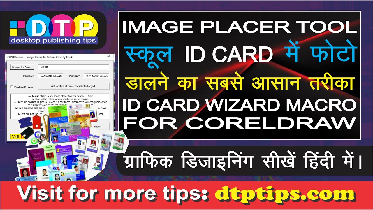 Automatic Placing Student Photographs in School ID Cards using Macro in  CorelDraw