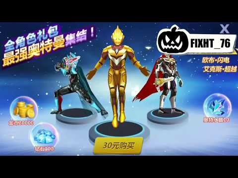 Ultraman Justice Mobile Mod Apk By Noob Gaming Yt