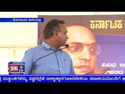 Bhima Tv Bangalore Chalo Protest