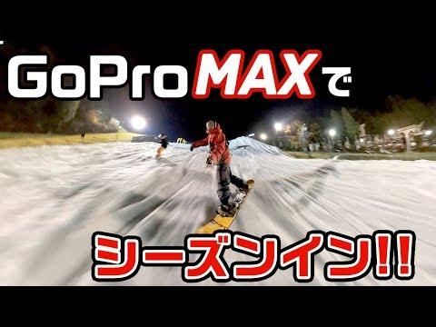 【スノーボード】初滑り2019!! ゴープロマックスでシーズンイン!! 六甲山スノーパーク