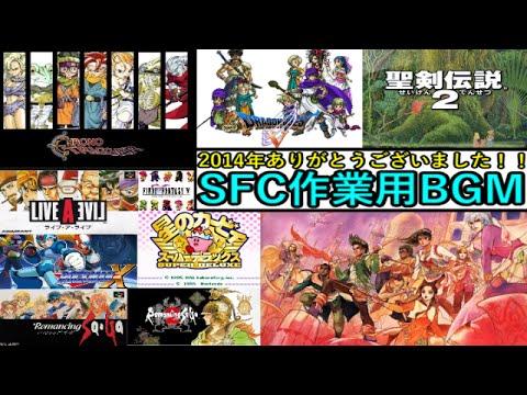 【作業用BGM】SFCゲームミュージック私的厳選メドレー(44曲+α)