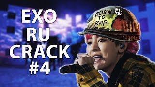 EXO ON CRACK #4 [RU]