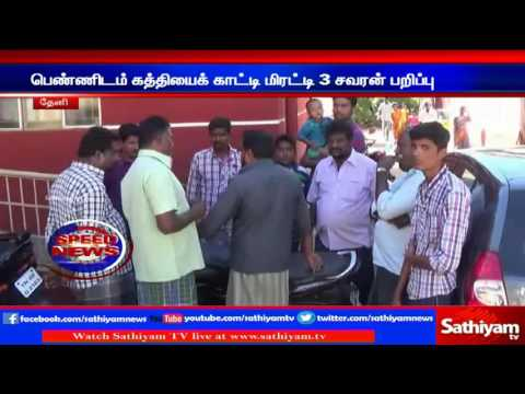 3 sovereigns gold theft on knife edge: Theni