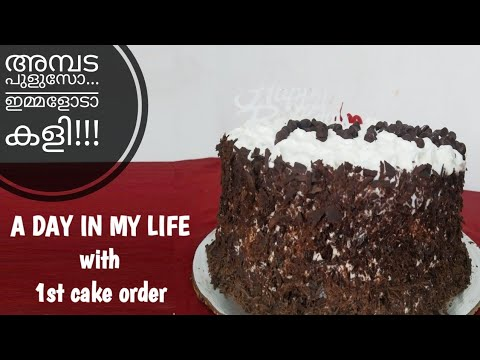A Day In My Life With Simple No Oven Cake Recipe#feelgoodmom#dayinmylifemalayalam
