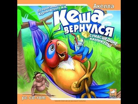Кеша вернулся. Сумасшедшие каникулы. (ПК, Окна) [2005] Русская версия. Без комментариев.