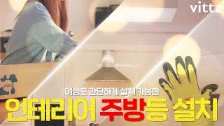 비츠조명 더 쉬운 주방등 설치