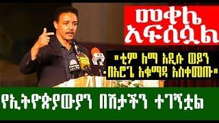"""""""በአማራና በትግራይ መካከል ያለው አቁማዳ ተተርትሯል""""   Ethiopia"""