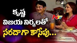 Must Watch : NTVs Throwback & Memorable Interview of Krishna and Vijaya Nirmala || Dine with NTV