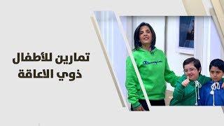 تمارين للأطفال ذوي الاعاقة - ريما عامر
