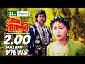 Bangla Movie: Prem Shohagi Ilias Kanchan & Anju Ghosh  Old Popular Bangla Movie