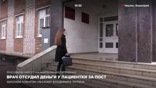 Врач-взяточник при задержании попытался смыть деньги в унитаз