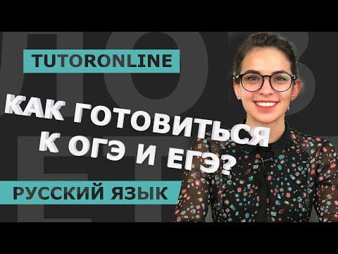 Русский язык | Подготовка к ОГЭ и ЕГЭ: с чего начать?
