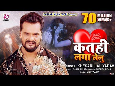 Katahi Laga Lelu Lyrics | Khesari Lal Yadav Mp3 Song Download