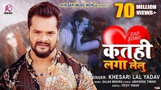कतही लगा लेलु | Khesari Lal Yadav | बेवफाई गाना | Katahi Laga Lelu | Bhojpuri Sad Song 2021