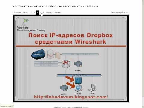 Блокировка Dropbox средствами Forefront TMG 2010