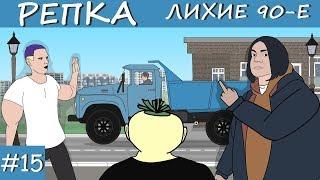 """НАШЕ ВРЕМЯ ГЛАЗАМИ ИЗ ПРОШЛОГО Репка """"Лихие 90-е"""" 2 сезон 5 серия"""