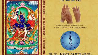 真佛宗金剛歌 「時輪金剛心咒」Kalachakra Mantra
